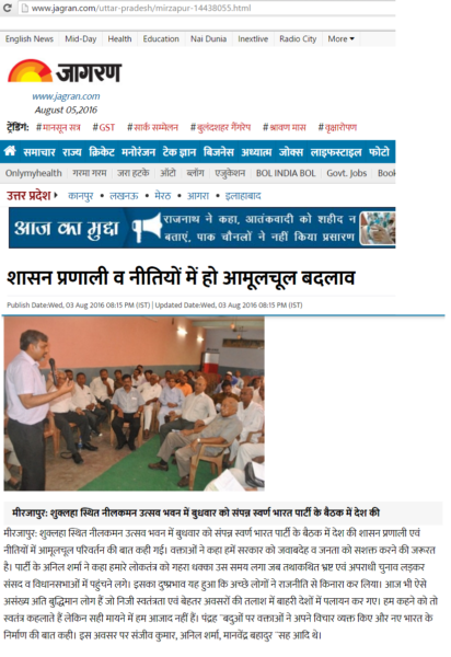 Jagran-Mirzapur-press-clipping-5 August 2016
