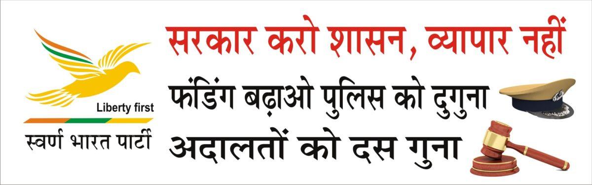 final-sbp-banner-2-october-2016-hindi